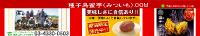 種子島蜜芋専門店