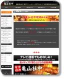 亀山社中 焼肉通販